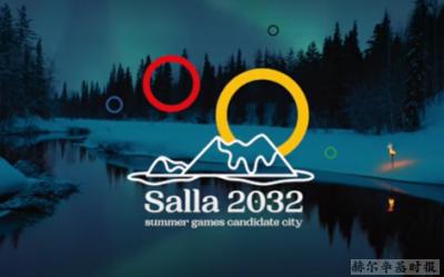 警告全球变暖–芬兰最冷的小镇申办2032年夏季奥运会
