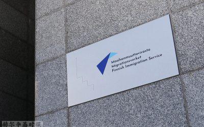 芬兰内政部提出了允许无证移民留在芬兰的新计划
