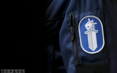 芬兰国家安全报告:到2030年至少还需要增加800名警察