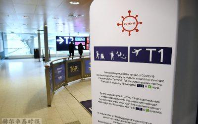 芬兰政府本周将继续考虑入境旅客提供新冠病毒阴性证明的规定