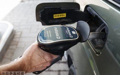 芬兰财政部长表示本届政府将不会提高燃油税