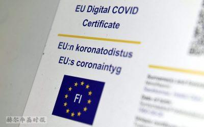 7月份共有约42万芬兰人从OmaKanta系统中下载了欧盟数字COVID证书