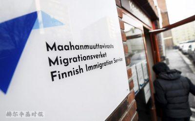 芬兰繁文缛节的居留许可流程正在使芬兰失去国际专家