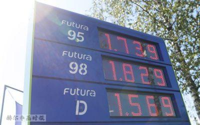 芬兰的汽油价格在欧洲排名第二
