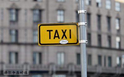 赫尔辛基急需大量出租车司机,现在是进入该行业的最好时机