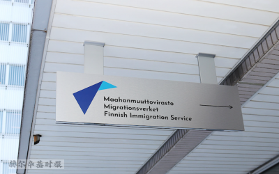 由于新的寻求庇护者人数仍然很少,芬兰移民局将减少接待中心的容量
