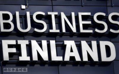 超过1000家芬兰公司滥用政府抗疫拨款,被要求退还资金