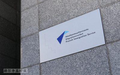 芬兰移民局大大加快了基于工作的居留许可处理速度