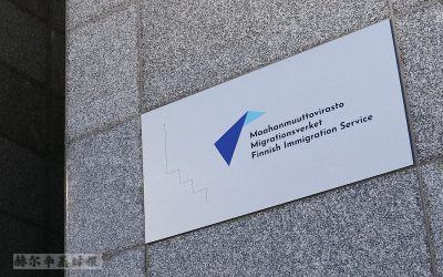 芬兰政府将放宽家庭团聚签证,芬兰人党强烈反对